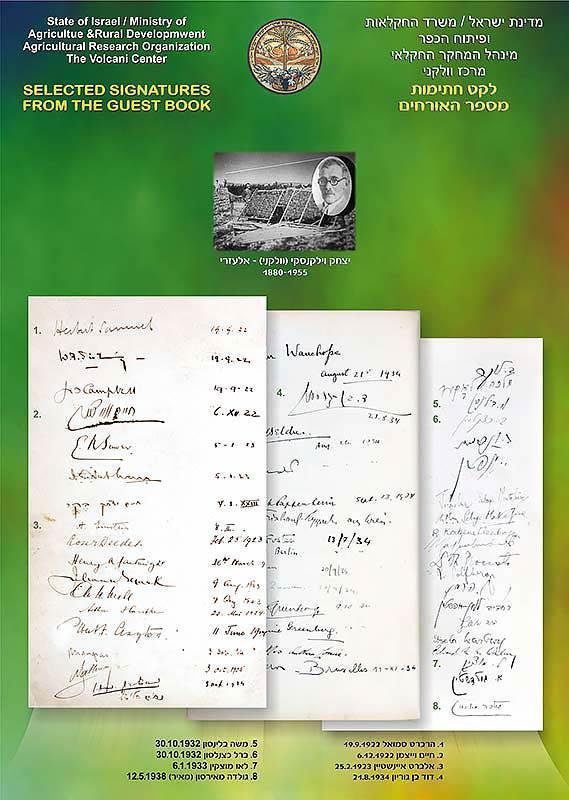 פוסטר חתימות מספר המבקרים של וולקני