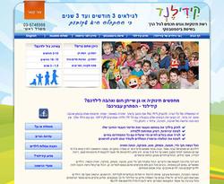 בניית אתר לרשת גני ילדים קידילנד