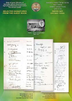 עיצוב חתימות נבחרות מספר אורחים