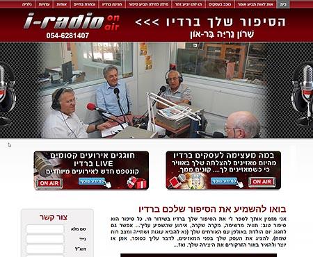 בניית אתר לתחנת רדיו