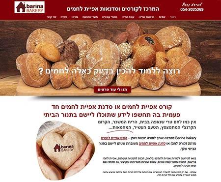 barina-bakery