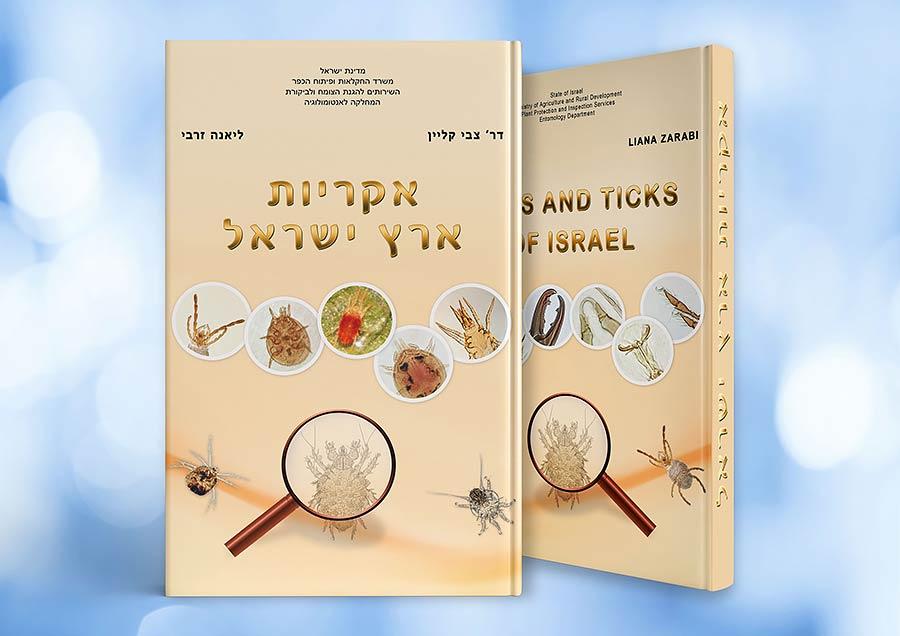 עיצוב ועימוד ספר אקריות ארץ ישראל
