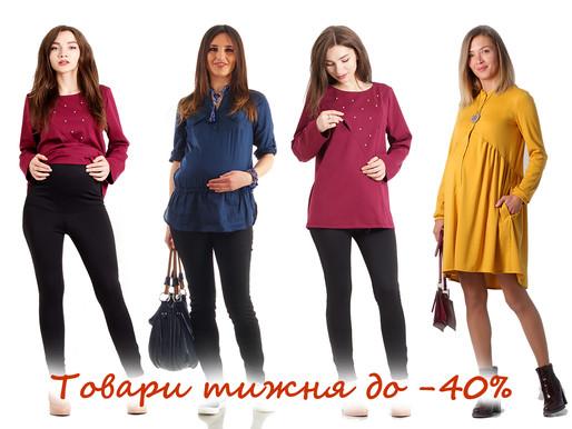 Одяг для вагітних недорого