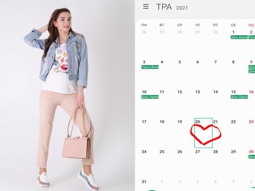 Календар вагітності
