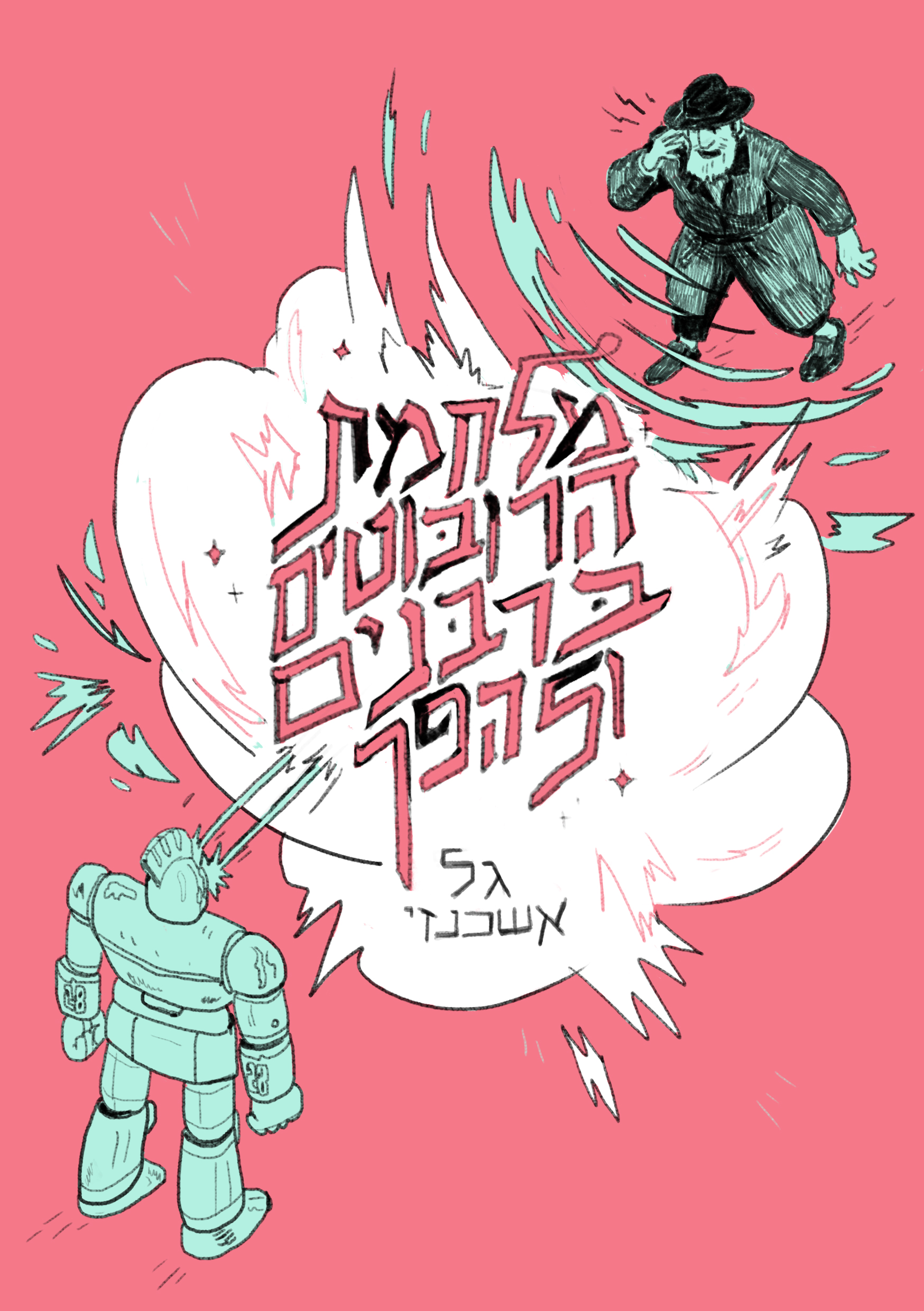Robots vs Rabbis comic