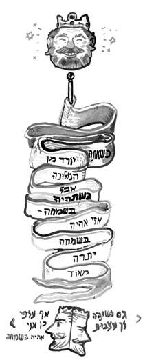 מעשיות משנים קדמוניות Tales of Rabbi Nachman