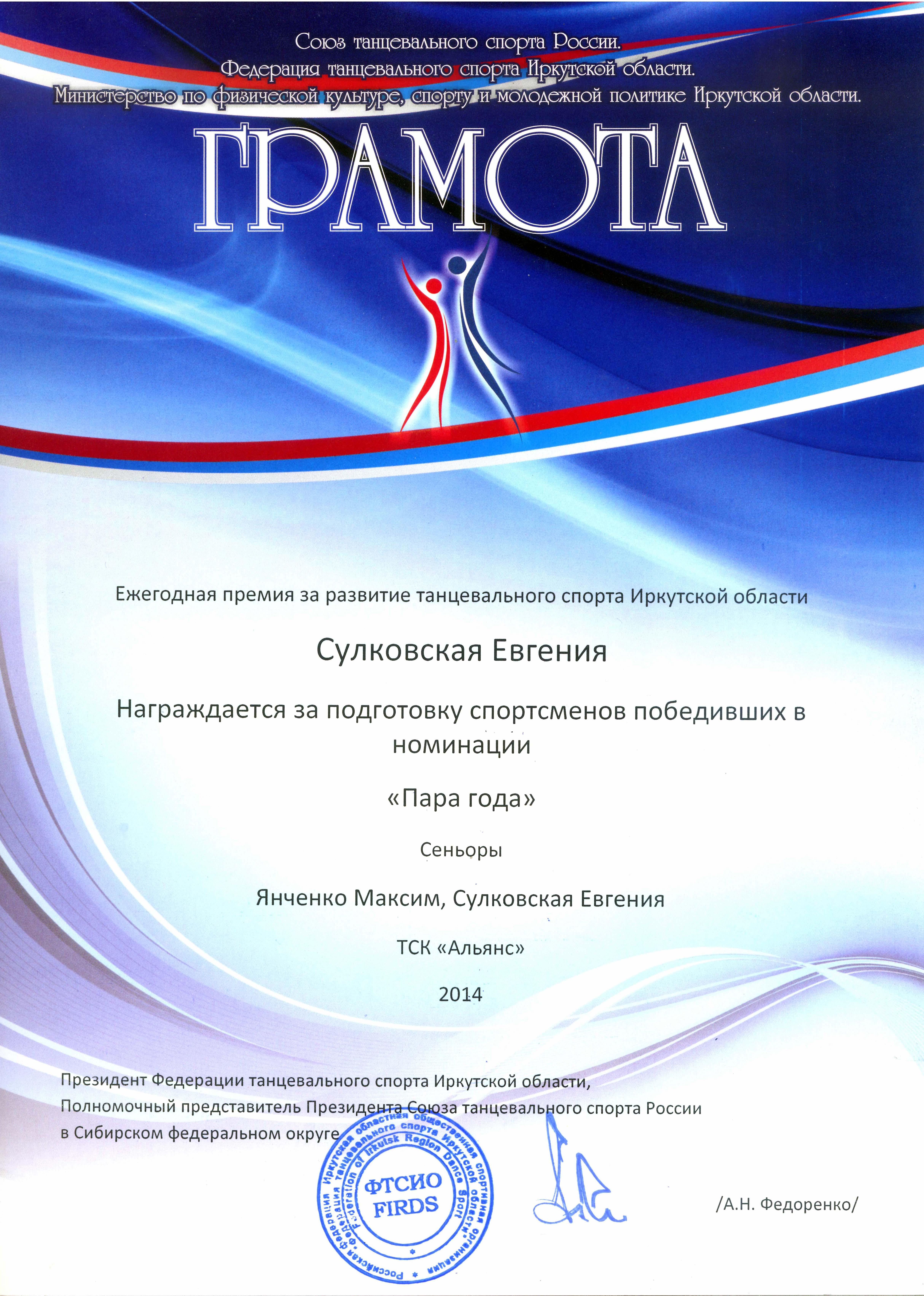 Пара года Сулковская 2014.jpg