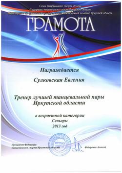 sulkovskaya.jpg