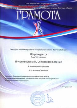 Пара года Янченко Сулковская 2014.jpg