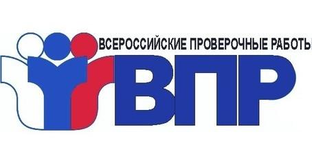Проведение всероссийских проверочных работ (ВПР) в 2021г.