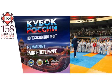 Серебренная медаль на Кубке России по Тхэквондо МФТ 2021