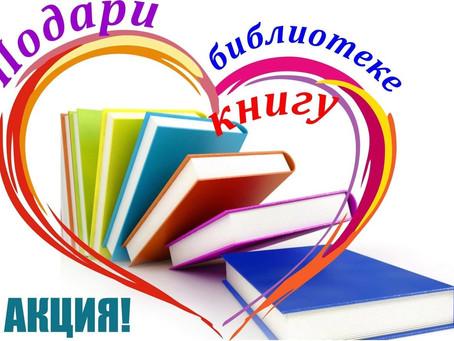 Акция «Подари книгу школьной библиотеке»