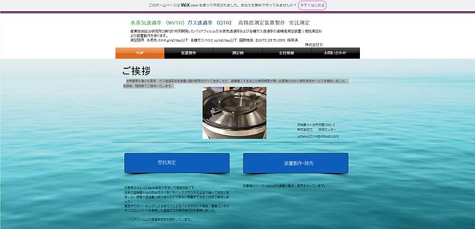 水蒸気透過率測定装置
