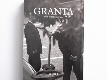 Works from 43 209 02 in GRANTA 7 | Money