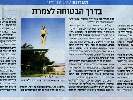 Midrasha Gallery, Maariv