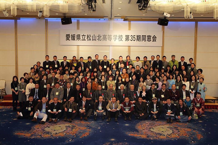 Matsuyama-Kita HighSchool愛媛県立松山北高校 第35期同窓会(S59年卒)