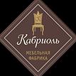 Фабрика Кабриоль Logo