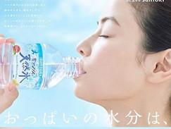SUNTORY 天然水