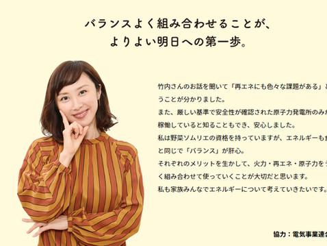 読売新聞 電気事業連合会