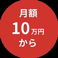 月額10万円から_fanship_forSC.png