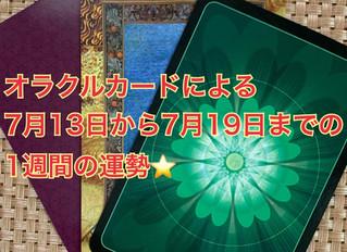 オラクルカード【7/13~7/19の運勢】