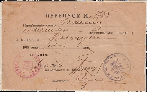 Пропуск из Киева в Новочеркасск 1918