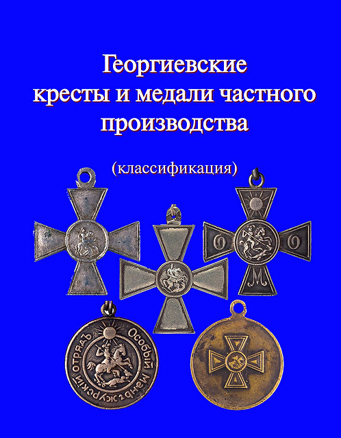 Георгиевские кресты и медали частного производства