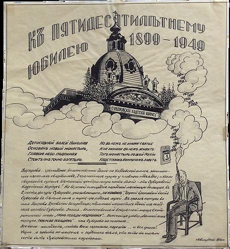 Комплекс С.Г.Двигубского