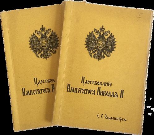 """С.С. Ольденбург """"Царствование Императора Николая II"""" (в 2 кн)"""