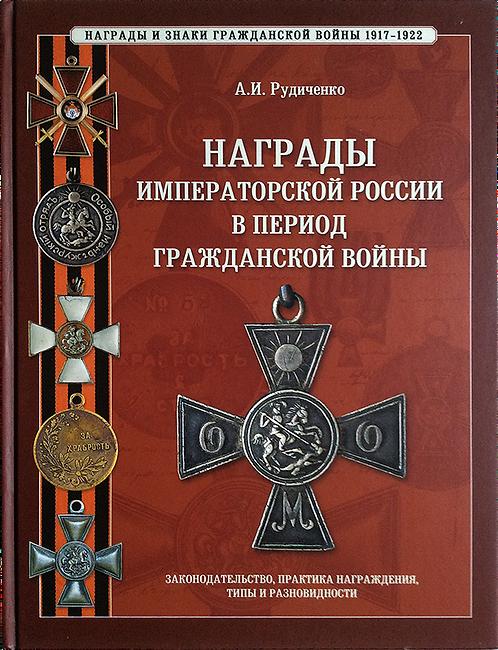 Использование императорских наград в Гражд. войну
