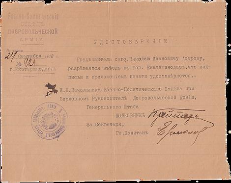 Удостоверение на право въезда в Екатеринодар, 1918