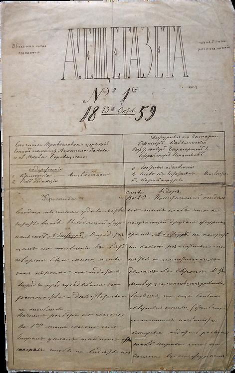 Рукописная газета Михайловское арт. училище 1859 г