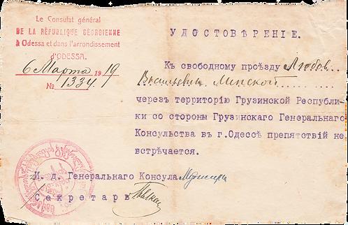 Удостоверение на право проезда через Грузию, 1919