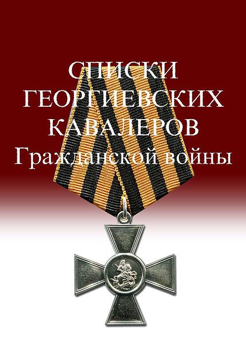Списки Георгиевских кавалеров Гражданской войны