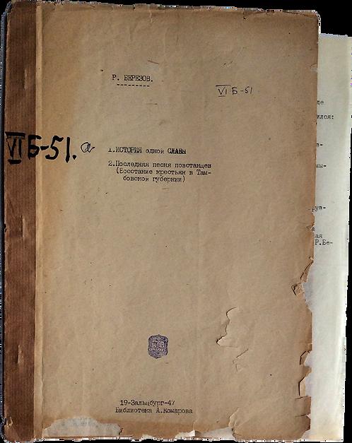 Издание Ди-Пи.  1947