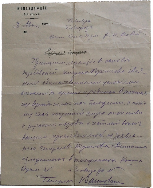 Письмо г.-л. Г.М. Ванновского в поддержку генерала Корнилова
