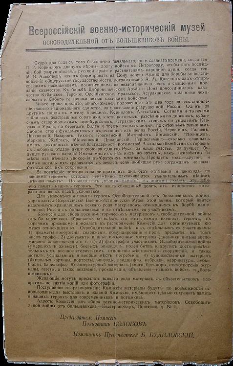 Обращение Военно-исторической комиссии, 1919 г.