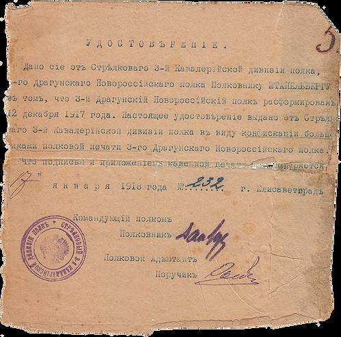 Два удостоверения полковника В.Г. Штапельберга. 1915 и 1918 гг.