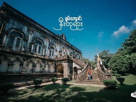 ရန်ကုန်မြို့ က ရှေးဟောင်း ဇောတိရှမ်းဘုရားကျောင်း ဆီ