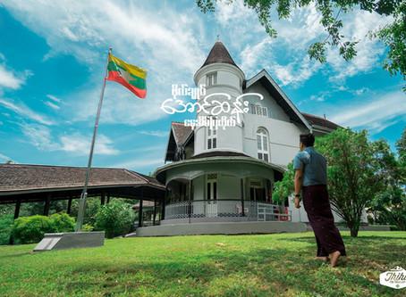 အာဇာနည်ခေါင်းဆောင် ဗိုလ်ချုပ်အောင်ဆန်း နေအိမ် (ရန်ကုန်) ဆီ