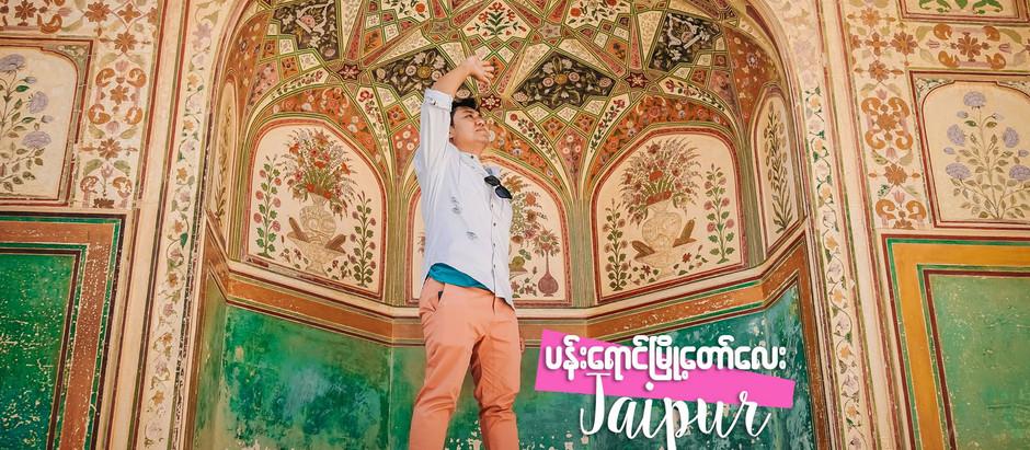 အိန္ဒိယ က ပန်းရောင်မြို့တော်လေး Jaipur