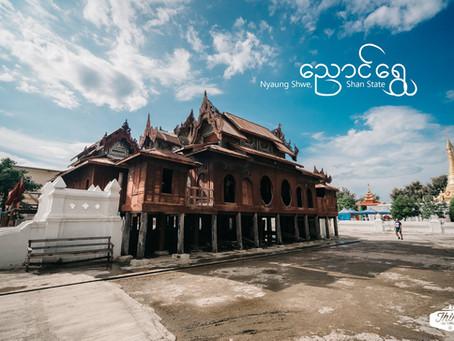 ရှေးဟောင်းမြို့တော်လေး မြို့ညောင်ရွှေ