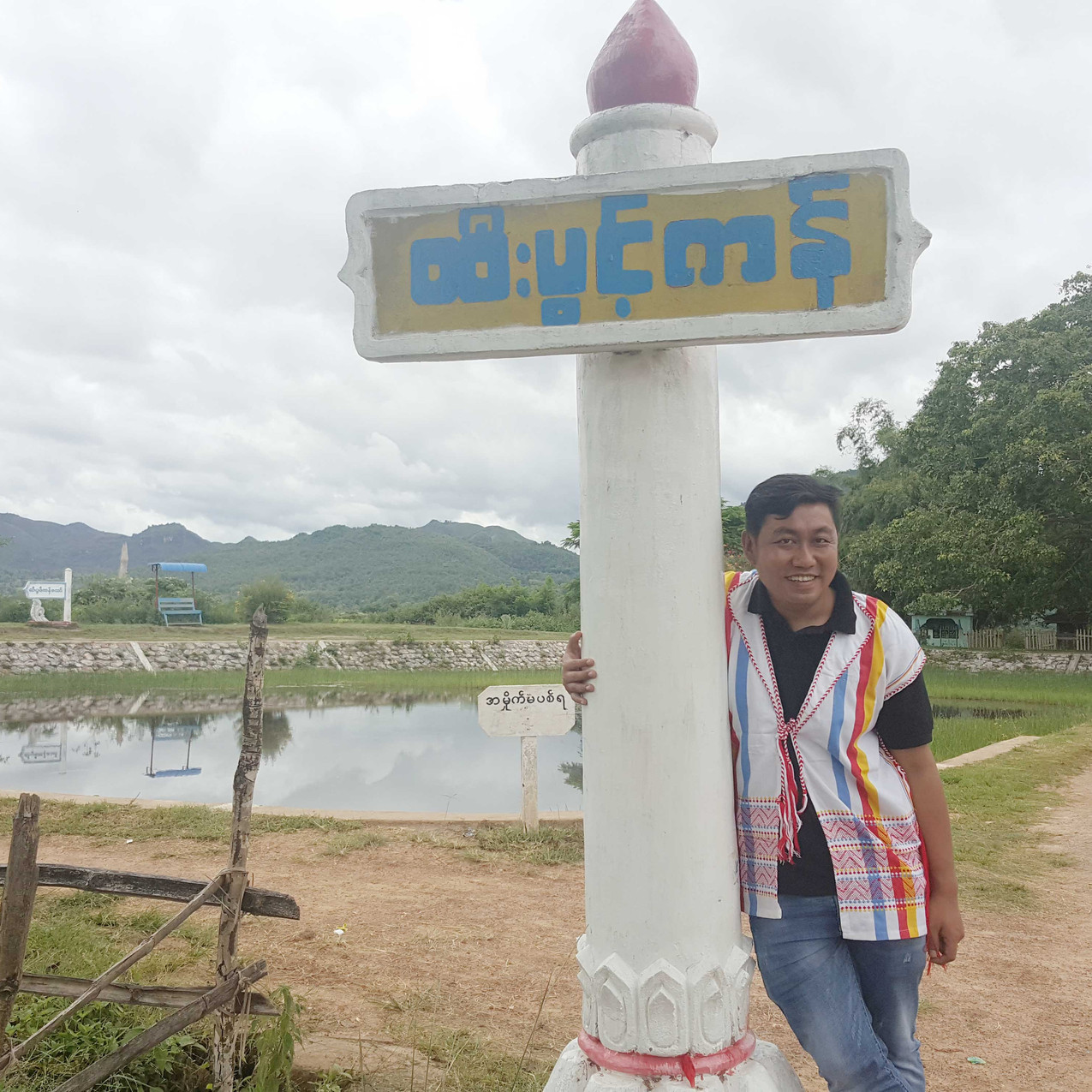 Htee Pwint Kan Lake
