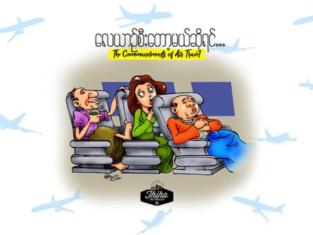 လေယာဉ်စီး ခရီးသည်တစ်ဦးအနေနဲ့ လိုက်နာသိထားသင့်တဲ့ အခြေခံအကြောင်းလေးများ