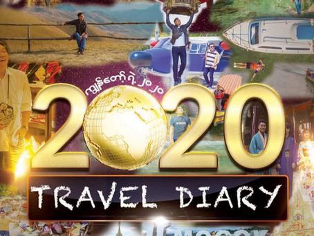 ၂၀၂၀ ခုနှစ်အတွင်း လူဖတ်အများဆုံး ခရီးစဉ်များ