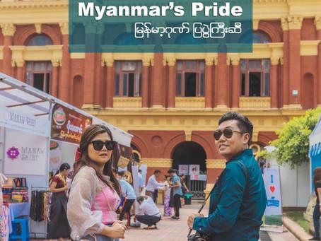 အဆင့်မီ မြန်မာ့ထုတ်ကုန် တွေ အောင်ပွဲခံတဲ့ ပွဲ