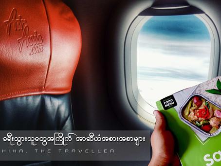 လေယာဉ်စီး ခရီးသွားသူတွေအကြိုက် အာဆီယံအစားအစာများ