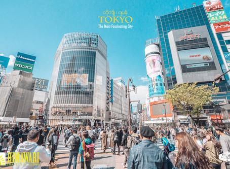 ဂျပန်နိုင်ငံ ရဲ့ မြို့တော် တိုကျို