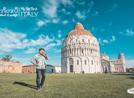 အီတလီ မြို့ပြများဆီ