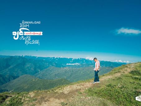 ချင်းတောင်တန်းအလွန်က တီးတိန် နဲ့ ရိဒ်ခေါဒါရ်